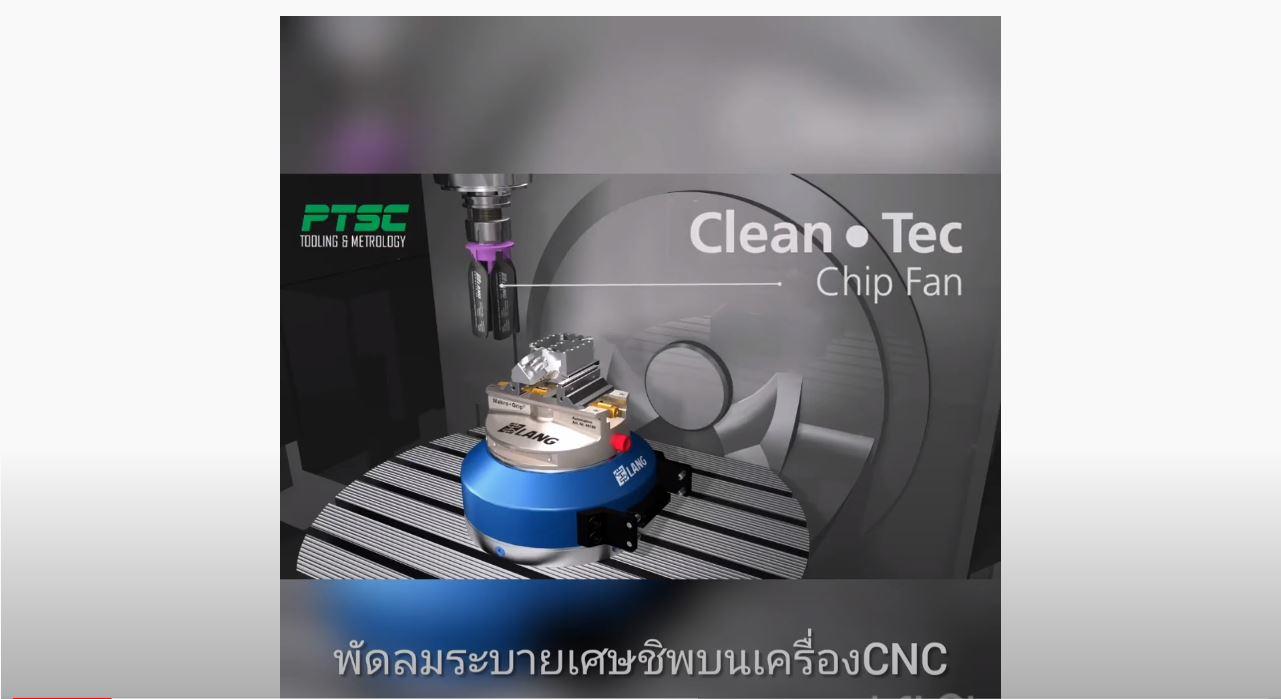 พัดลมไล่ เป่าเศษชิพ บนเครื่องCNC Lang CleanTec จากเยอรมัน